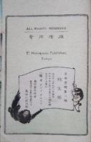 Page 2, Momotaro